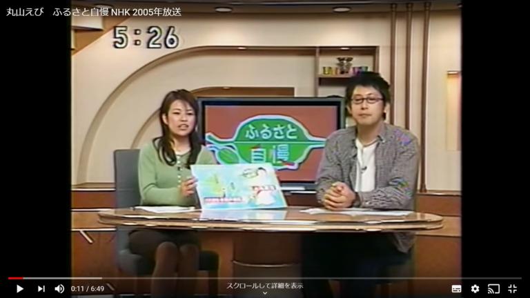 ふるさと自慢NHK