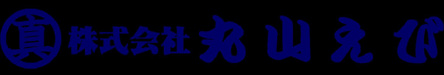 天草 車えび養殖 株式会社 丸山えび